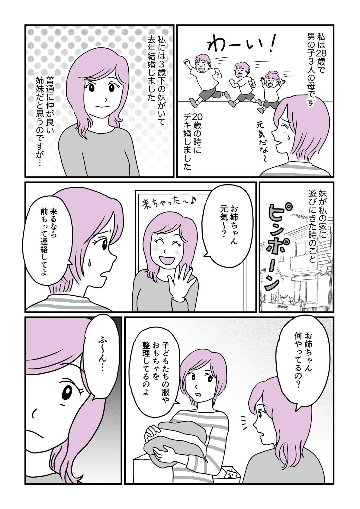 【前編】ワガママな妹が妊娠!1
