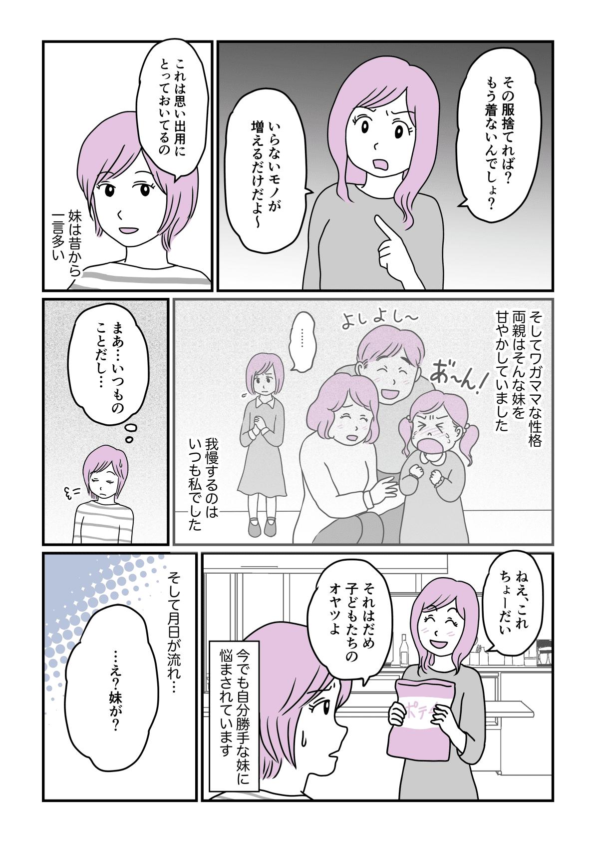 【前編】ワガママな妹が妊娠!2