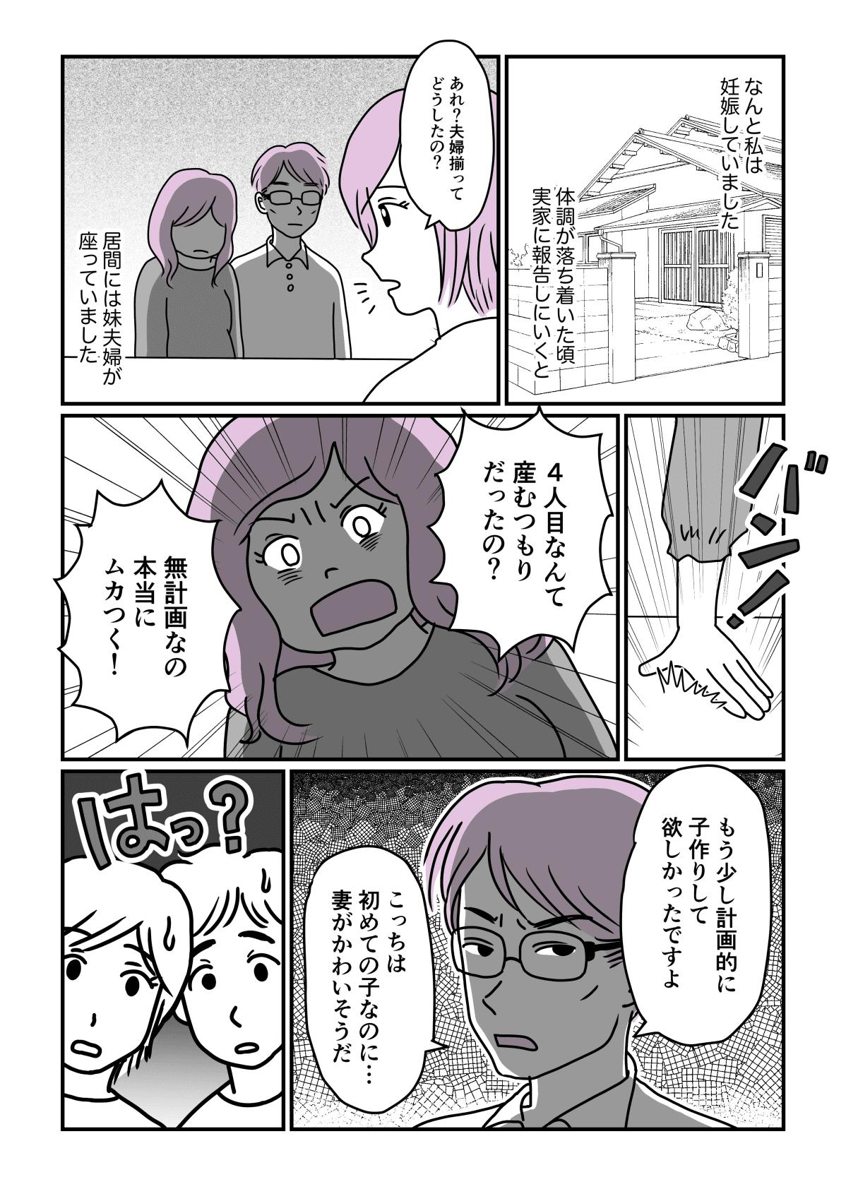 【中編】ワガママな妹が妊娠!