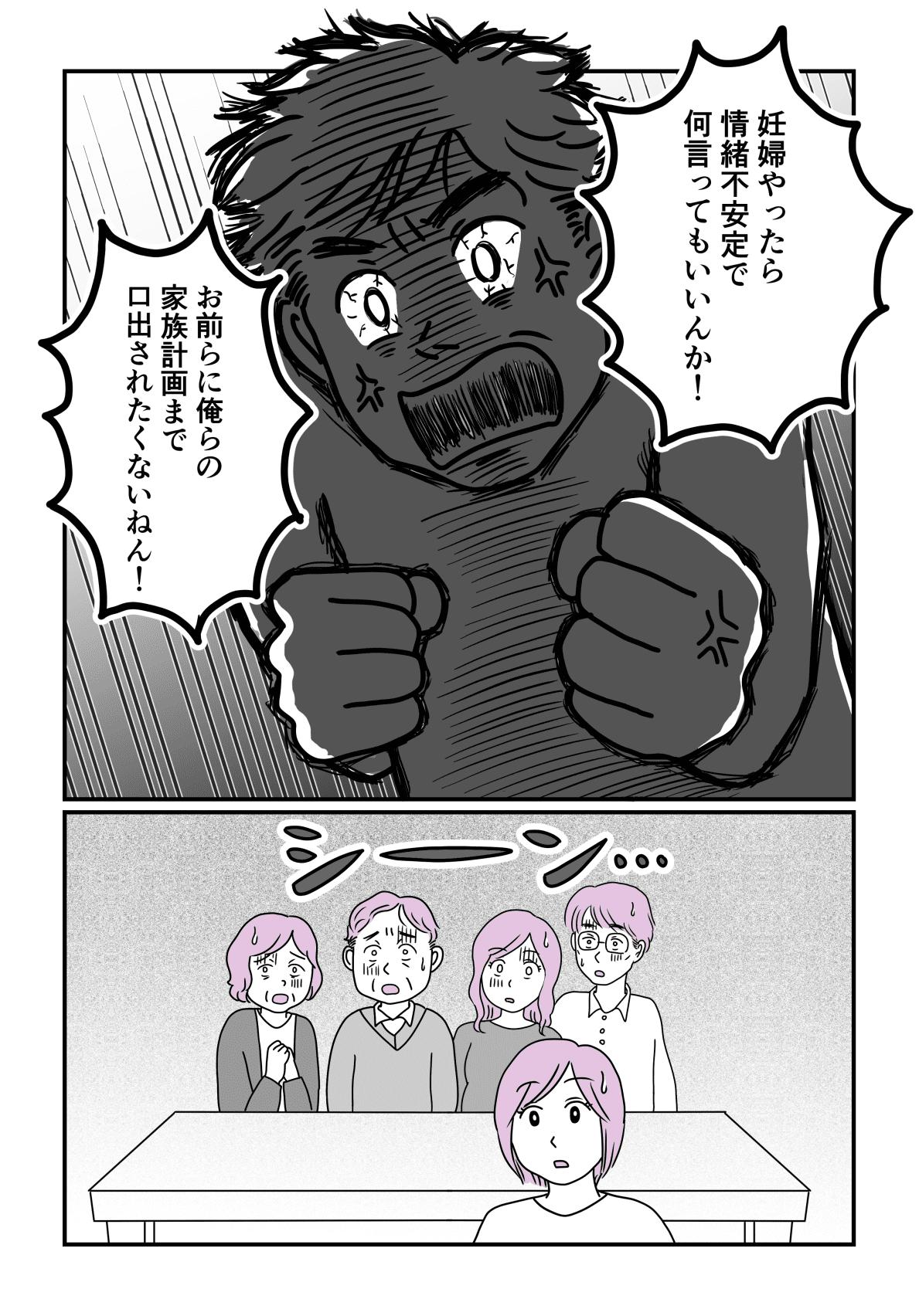 【後編】ワガママな妹が妊娠!