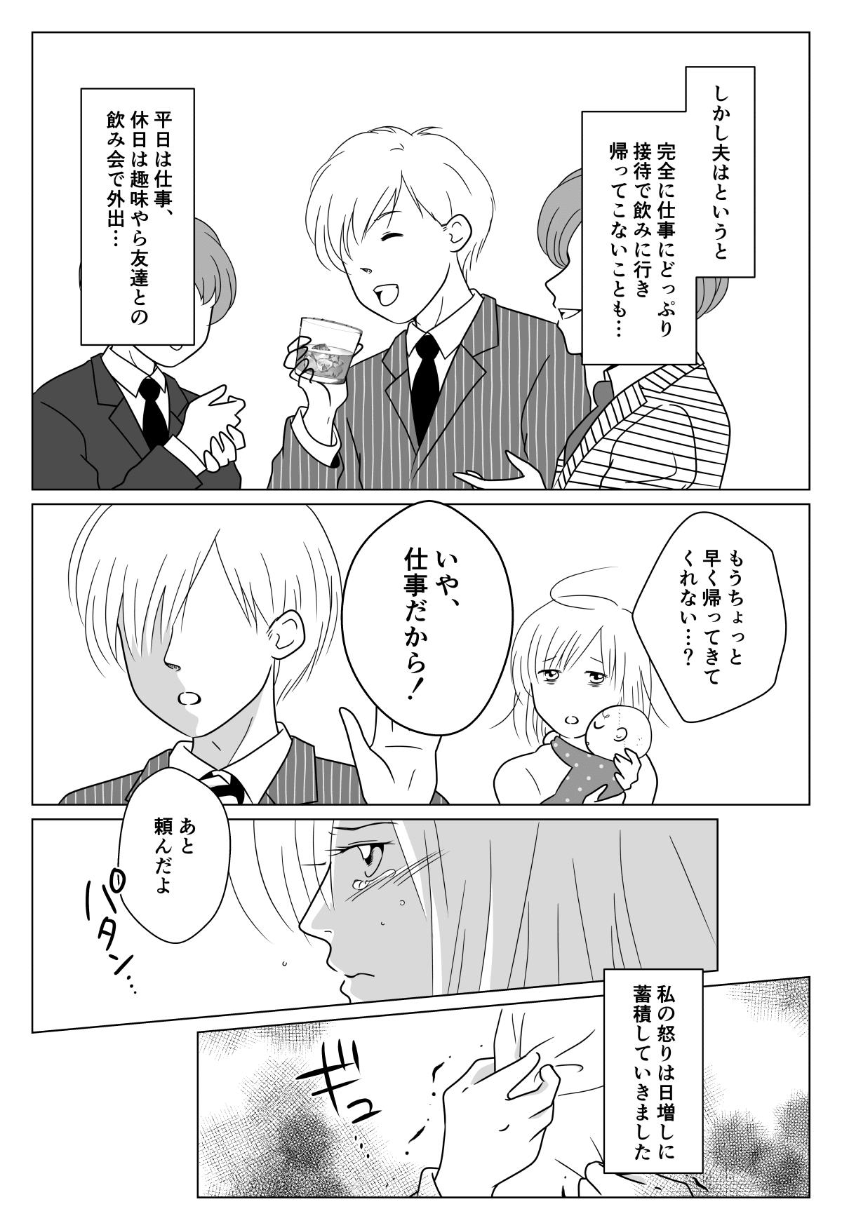 【新連載】ワンオペ育児が辛い!