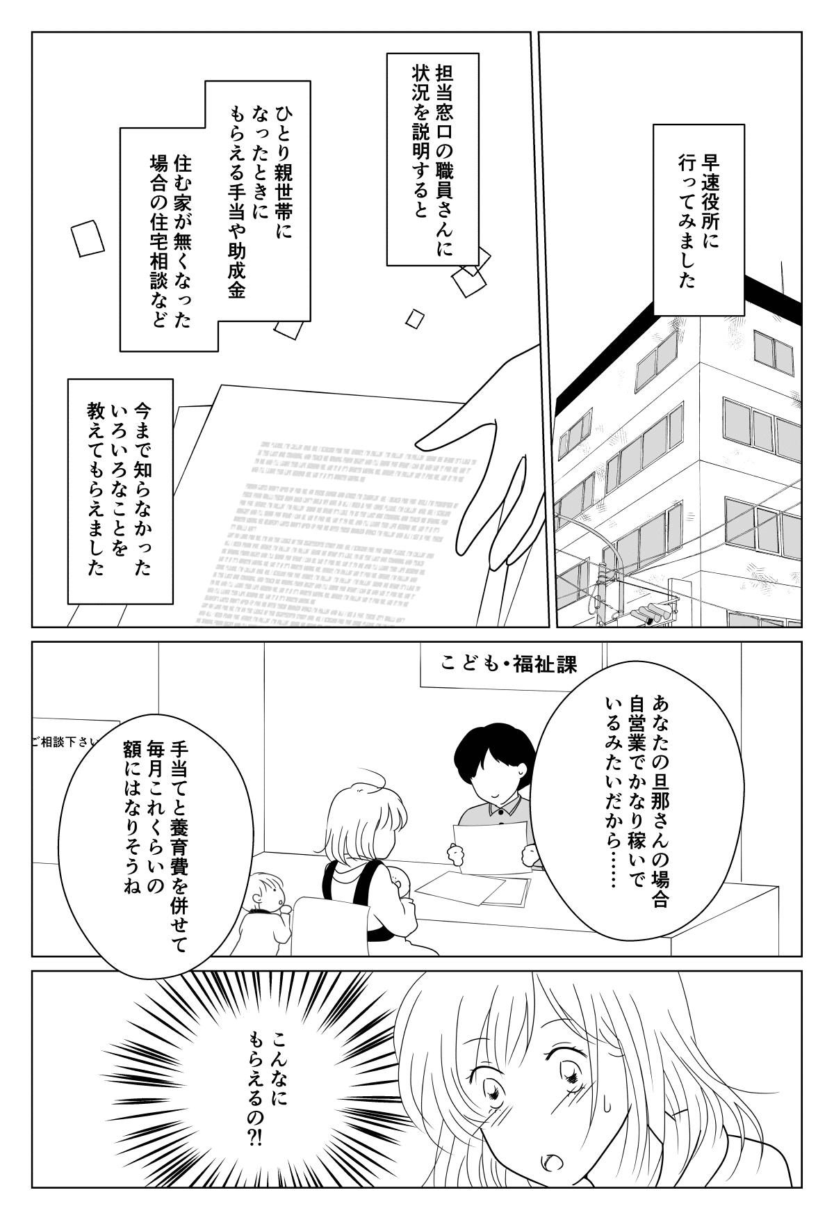 【第3話】ワンオペ育児が辛い!