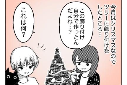 【11歳息子と猫77話】ちゃっかり!クリスマスツリーに願い事!? #4コマ母道場