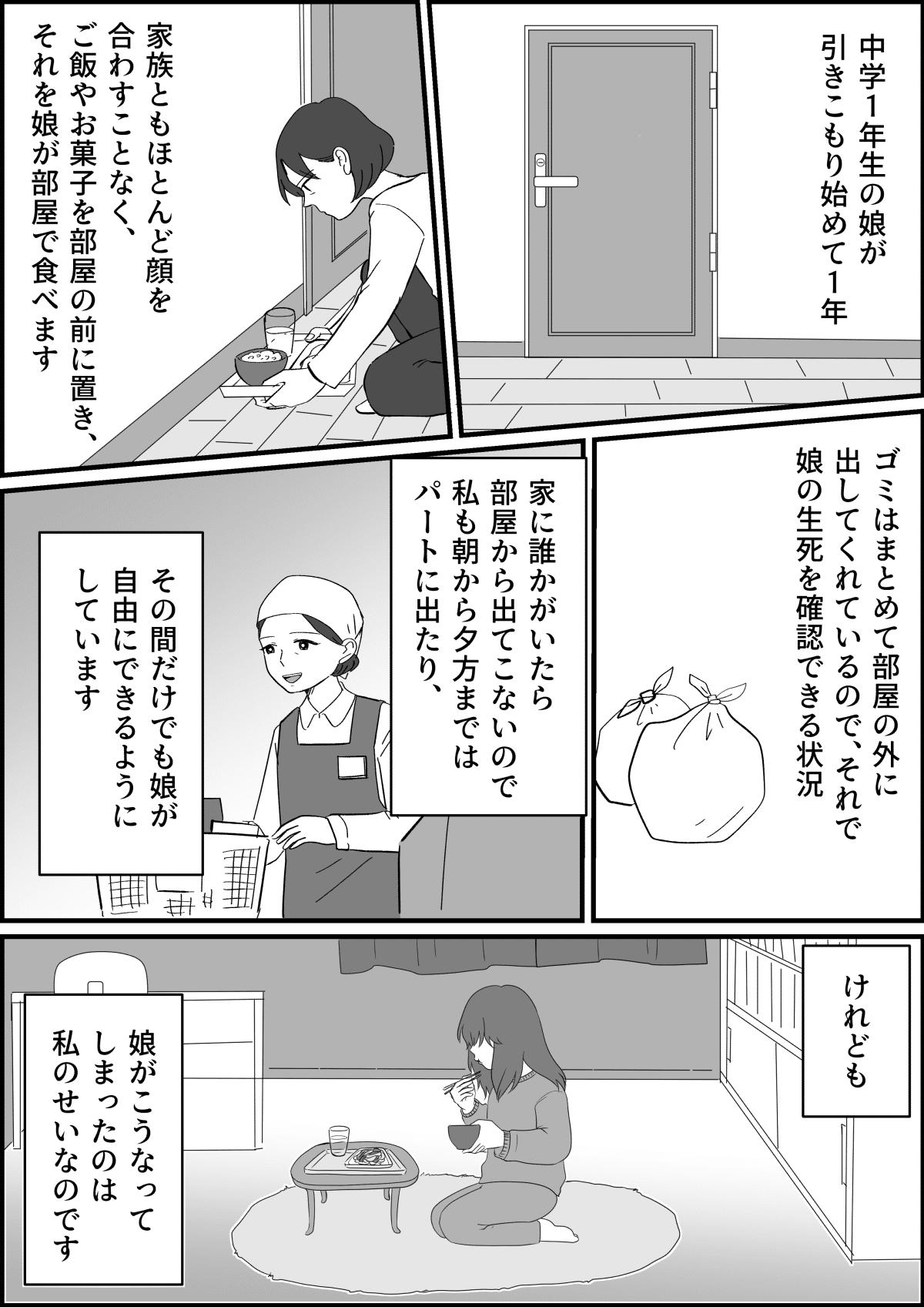 【前編】母親が不倫「娘はいらない!」