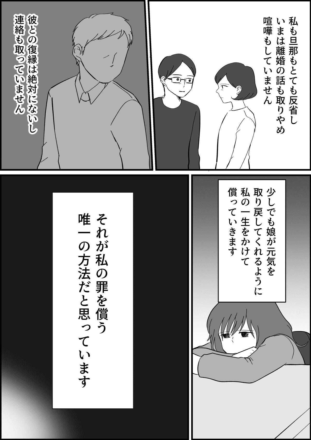 【中編】母親が不倫「娘はいらない!」