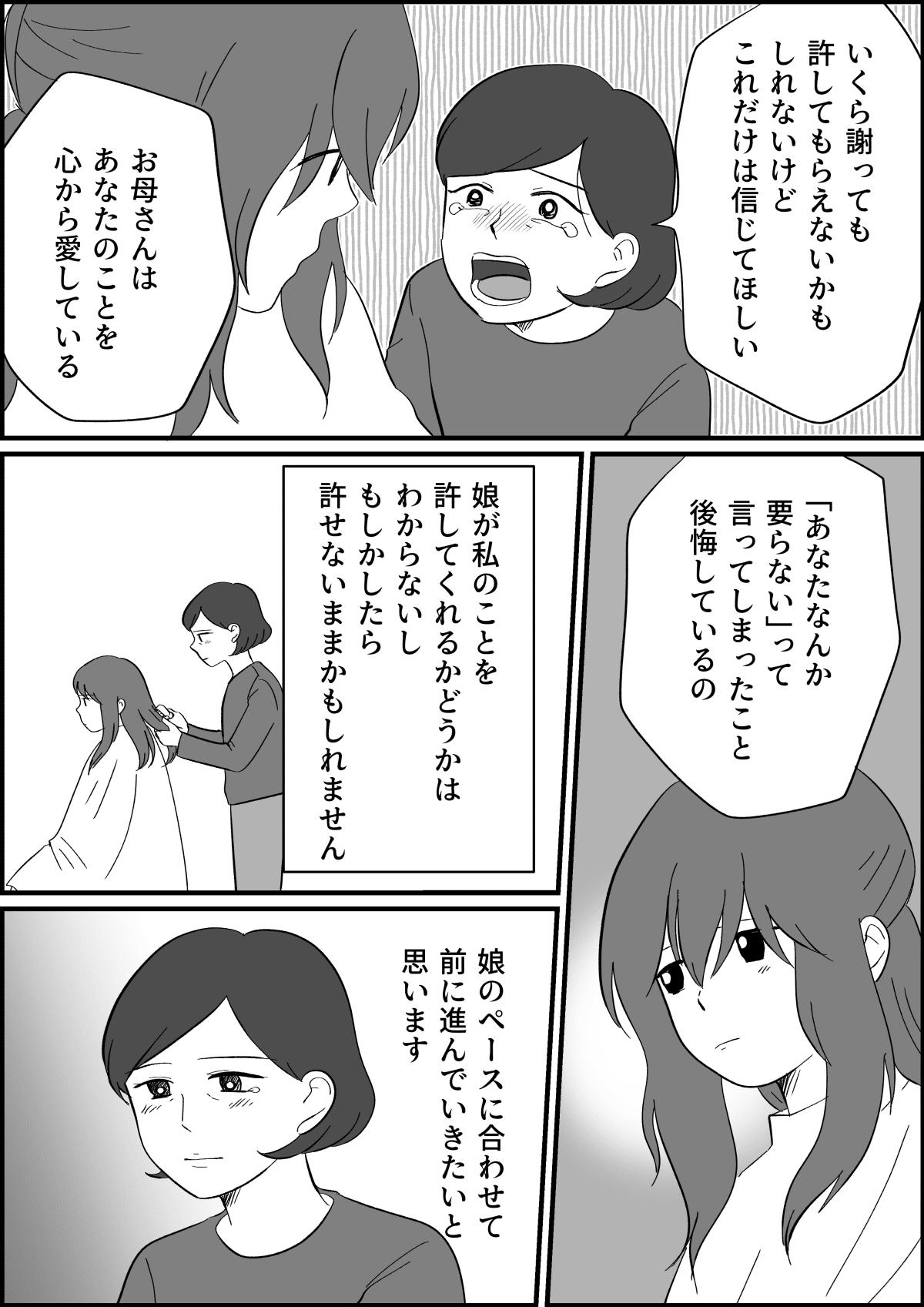 【後編】母親が不倫「娘はいらない!」