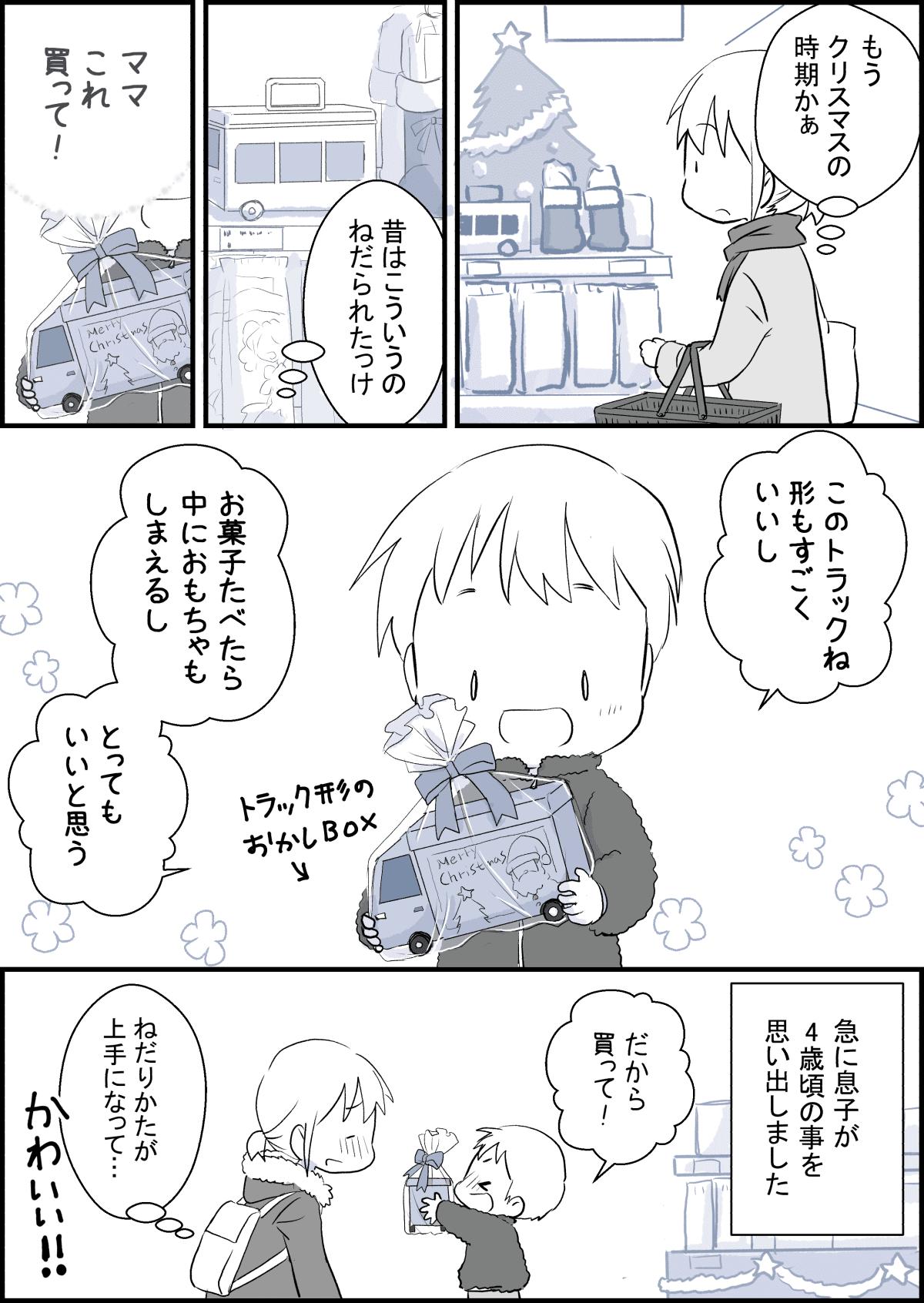 クリスマスのお菓子1