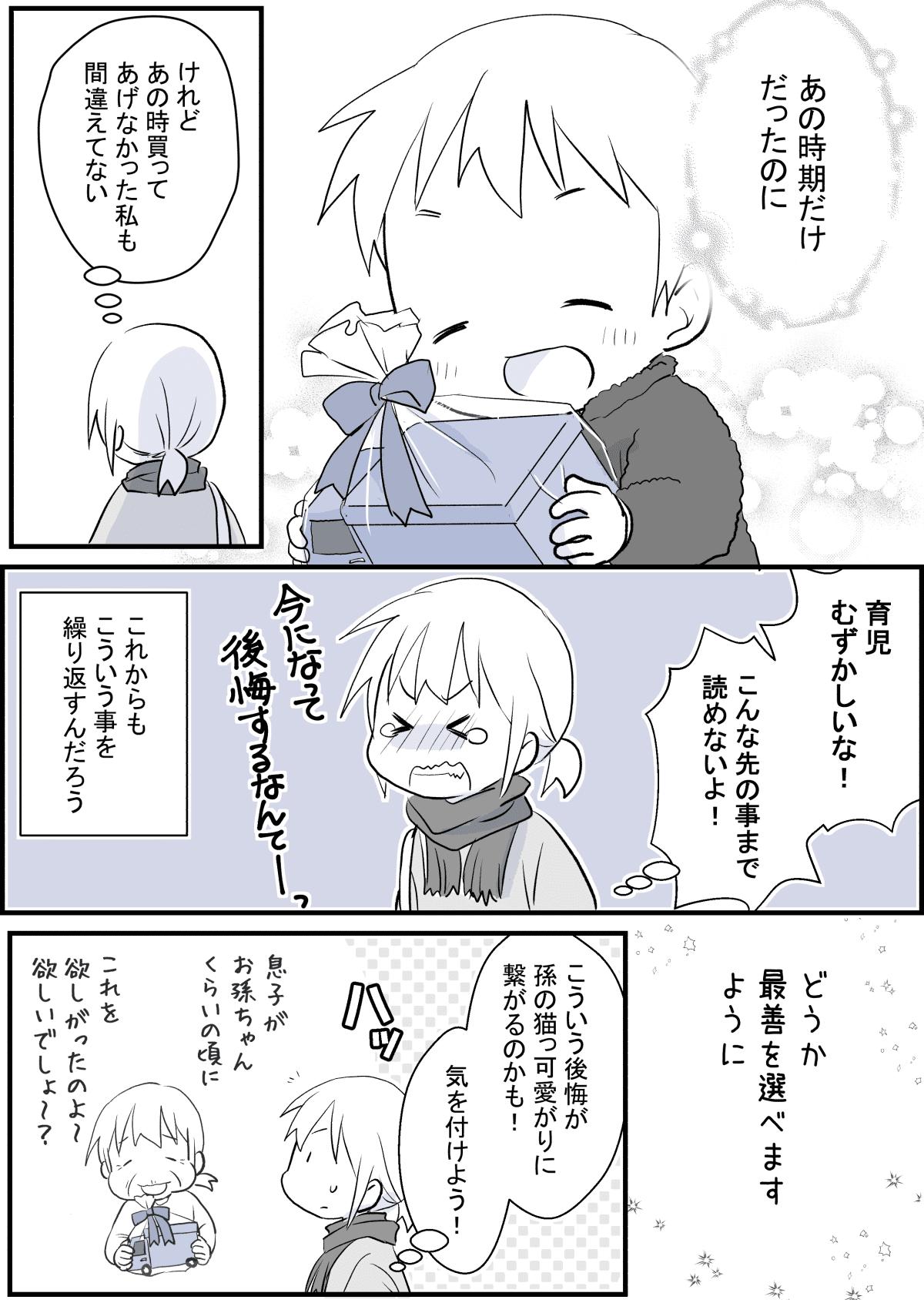 クリスマスのお菓子3