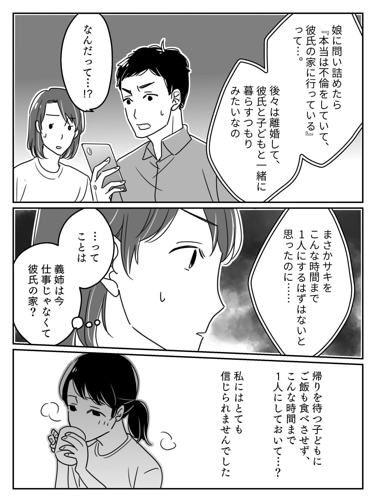【前編】育児放棄!?「ママが帰ってこない」