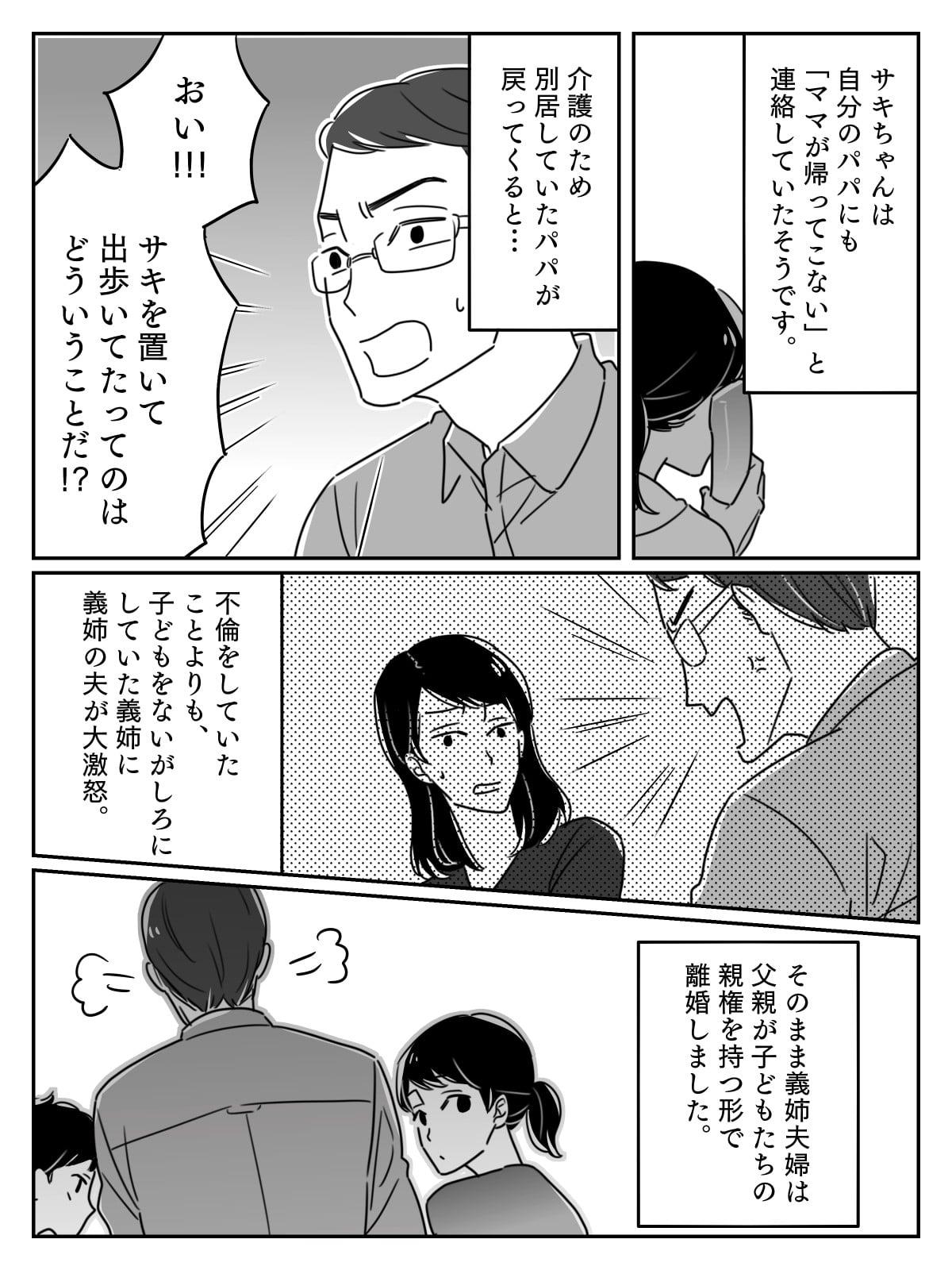 【後編】育児放棄!?「ママが帰ってこない」