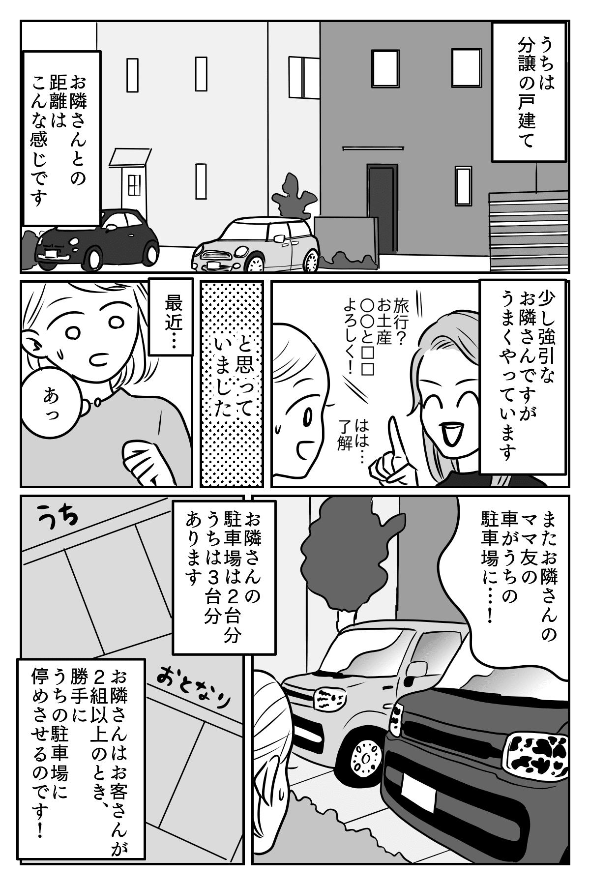 【前編】「また無断駐車!」隣のママがわが家の駐車場を勝手に使う。