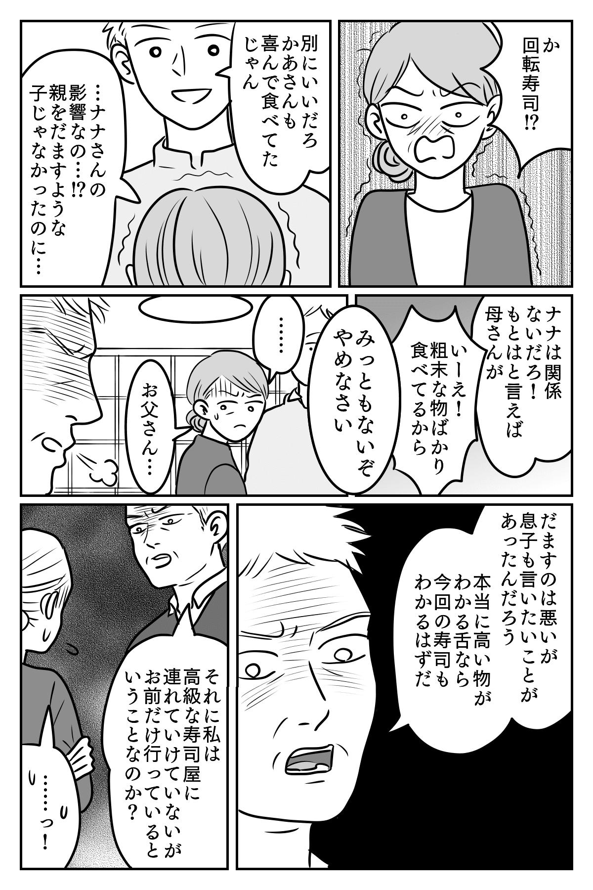 【後編】嫌味な義母への仕返し作戦!