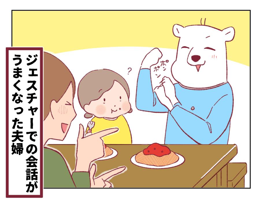 93話 こっそり-4