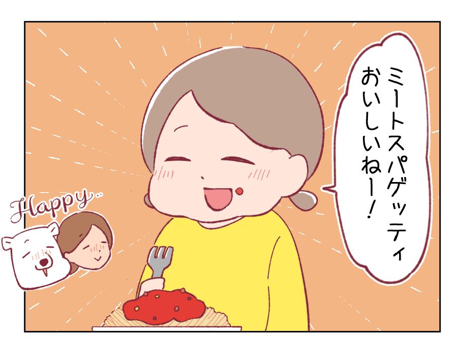 94話 こっそり-2