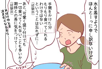 【パパ育児日記93話】夫が偏食気味の娘にごはんを作るときは #4コマ母道場