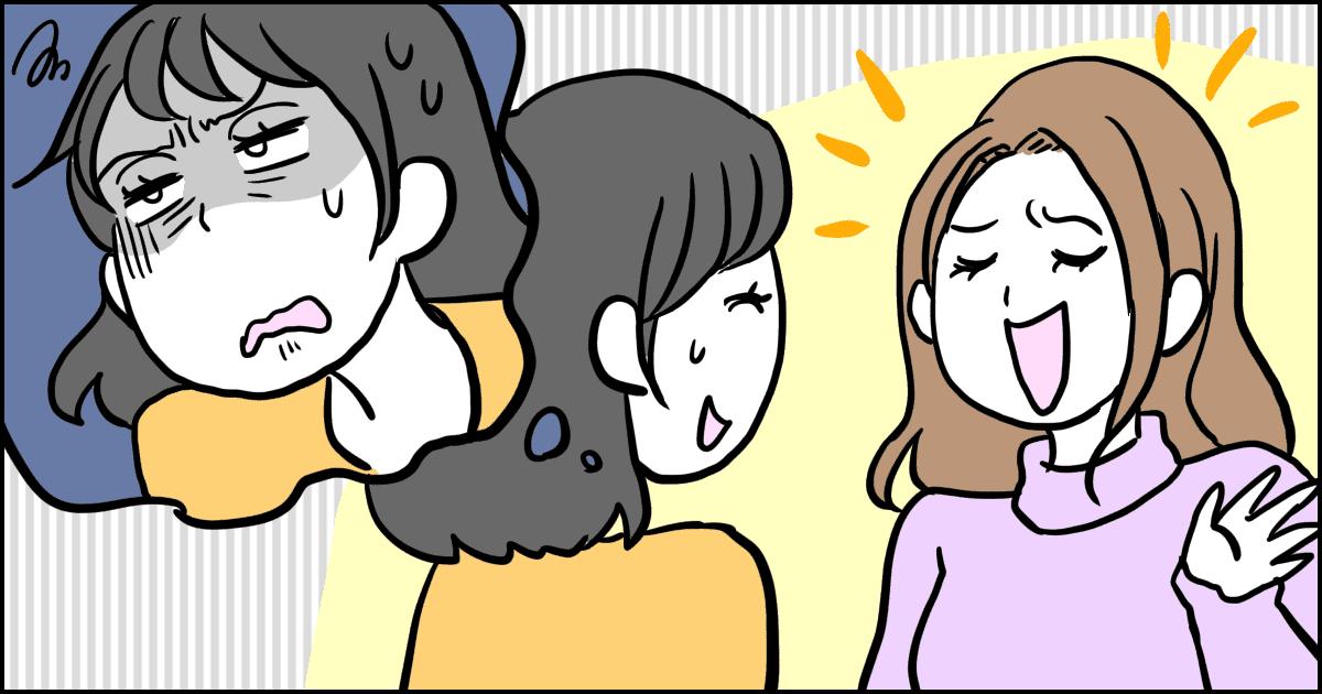 228_ママ友_マメ美
