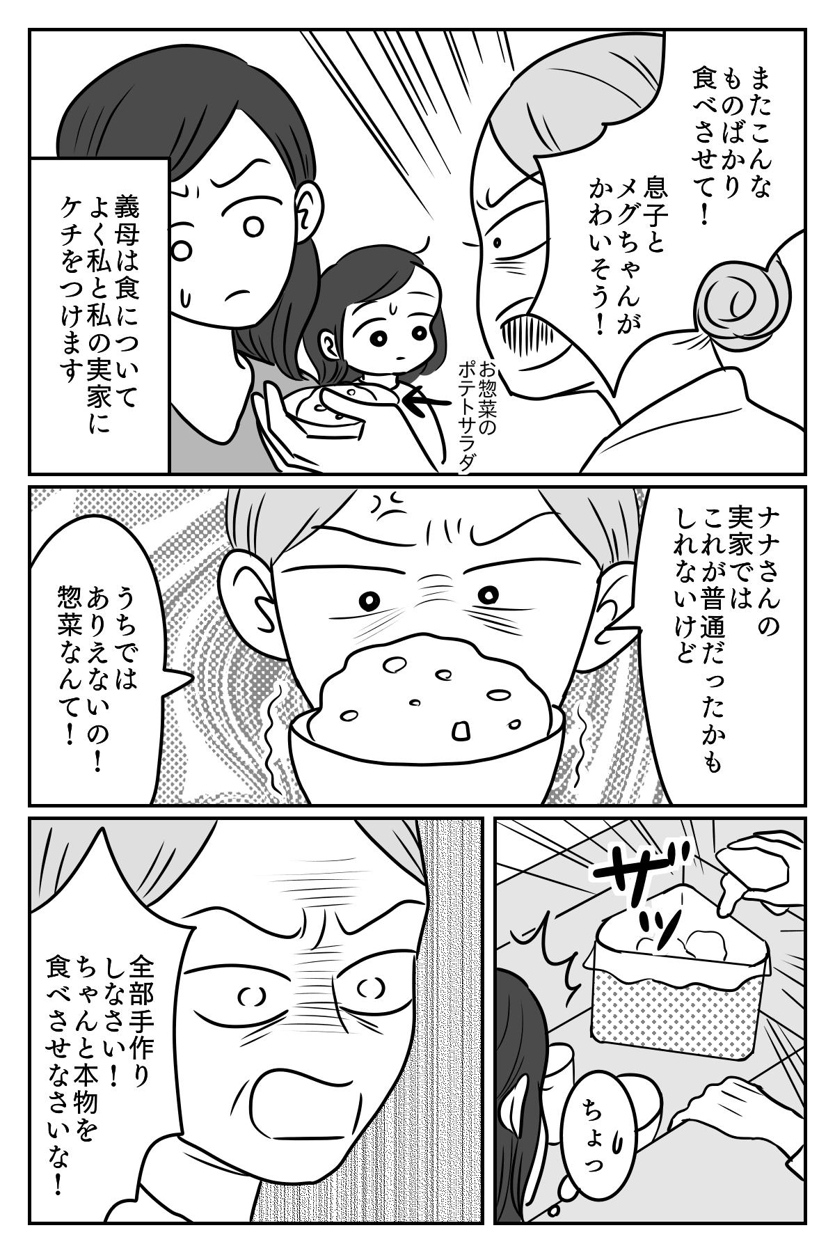 【前編】嫌味な義母への仕返し作戦!