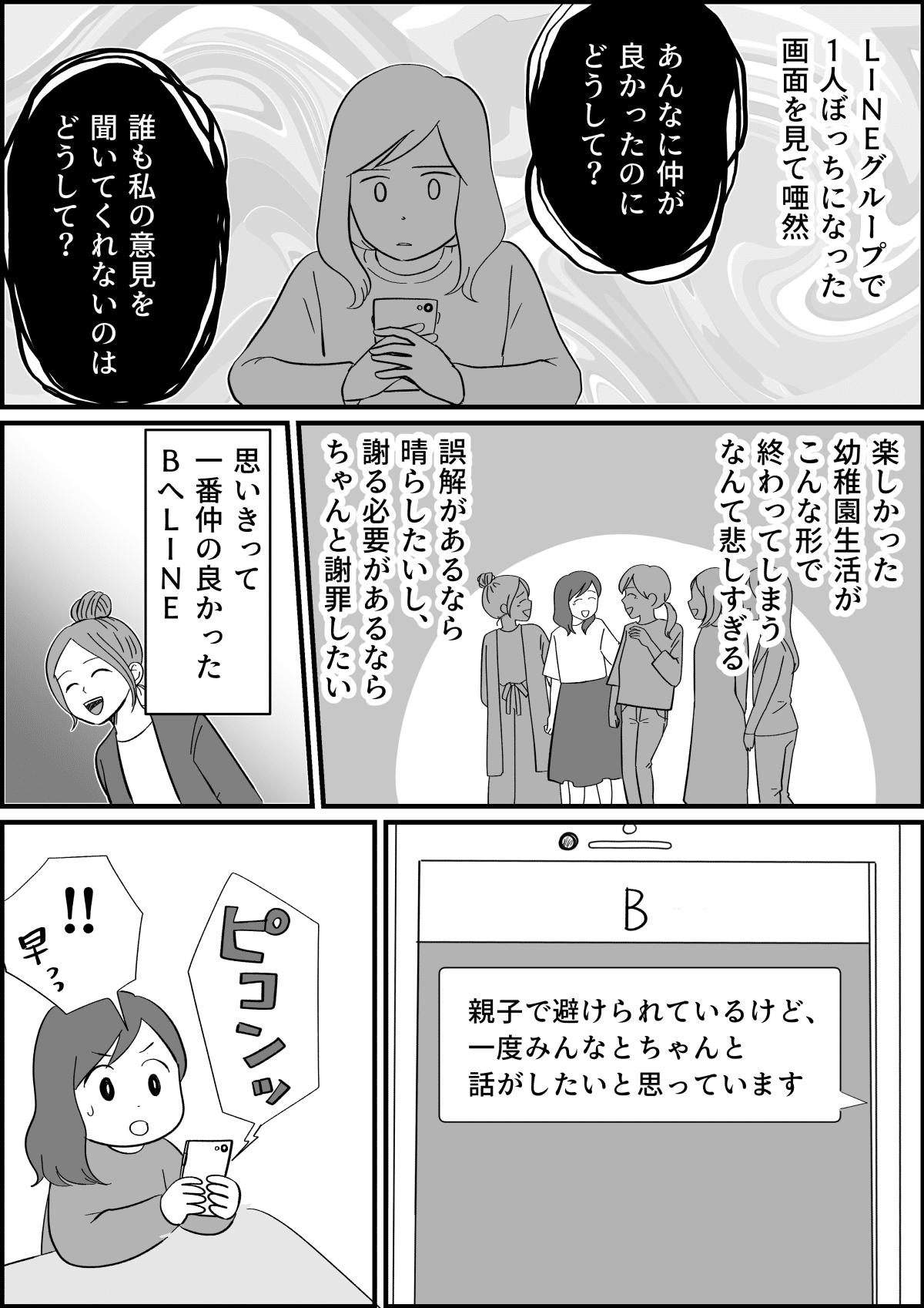 【後編】仲良しのママ友LINEグループから外された!