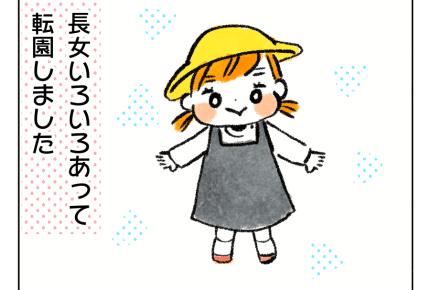 【前編:2人目育児日記】長女、新しく幼稚園スタート!でも…… #4コマ母道場
