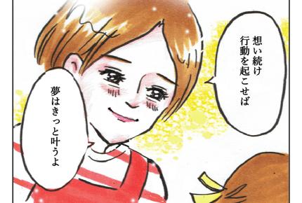 【沖縄でワンオペ1話】憧れの地、沖縄に移住するぞ〜! #4コマ母道場