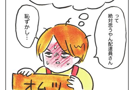【沖縄でワンオペ2話】憧れの地、沖縄に移住するぞ〜! #4コマ母道場