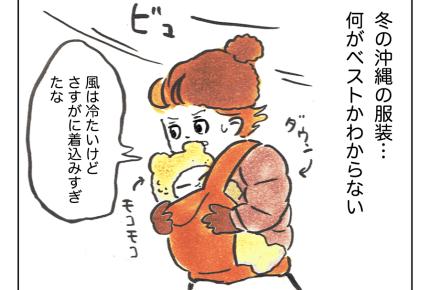 【沖縄でワンオペ3話】沖縄、冬の衣服事情! #4コマ母道場