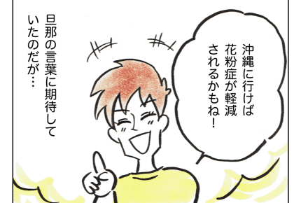 【沖縄でワンオペ5話】鼻がむずむず……これって花粉症!? #4コマ母道場