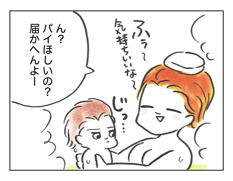 器用な子1