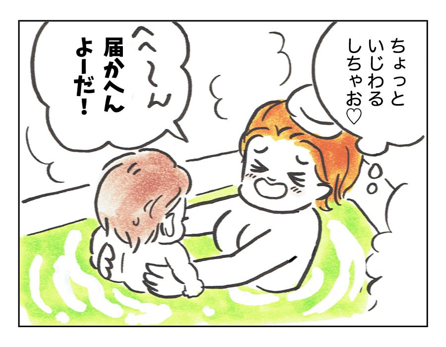 器用な子2
