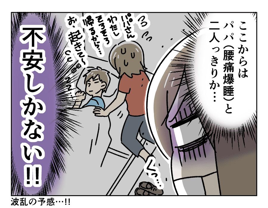 40波乱の予感_4