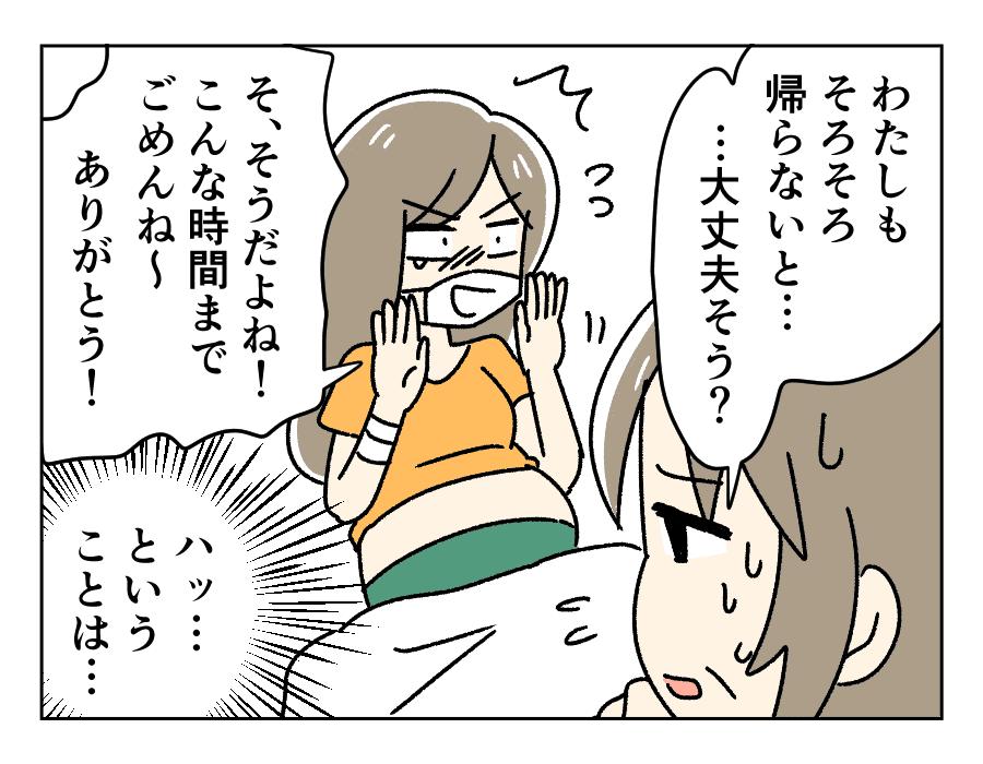 40波乱の予感_3