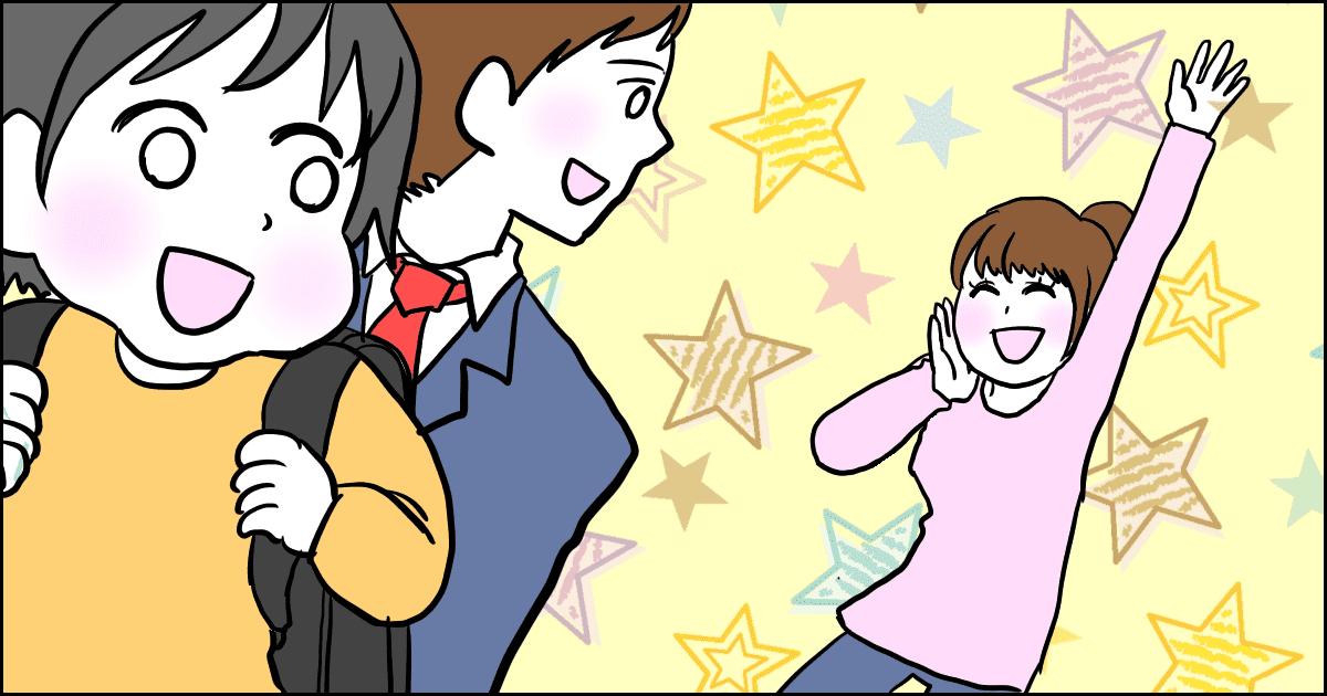 142_親子_マメ美