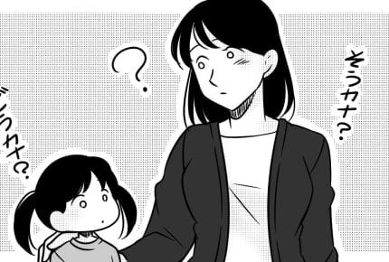 【後編】発達障害の友達を助けたらパニックになった……大人でも難しい対応、子どもにどう教える?
