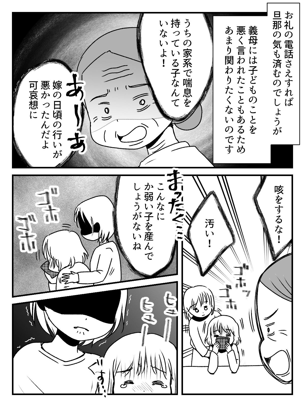 【前編】旦那が腐りかけのトマトを義母からもらってきた!