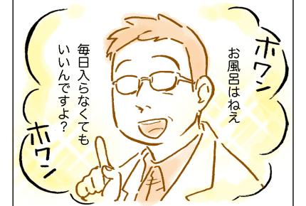 【ズボラ母さんの毎日43話】「先生!いいんですか!?」寒い日のお風呂問題 #4コマ母道場