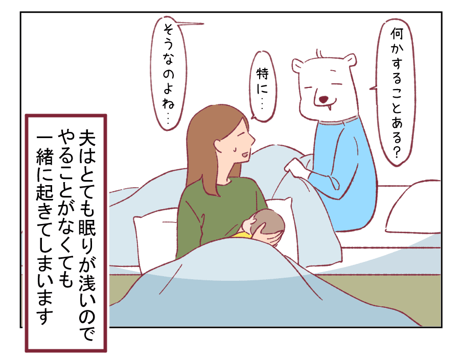 95話 夜間授乳と夫1