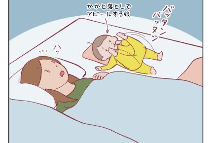 【パパ育児日記95話】眠れない!夜間授乳と夫 #4コマ母道場