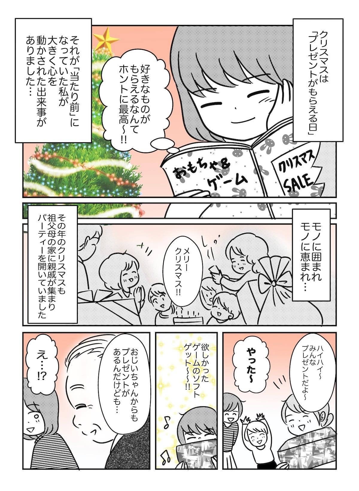 【クリスマスの想い出】