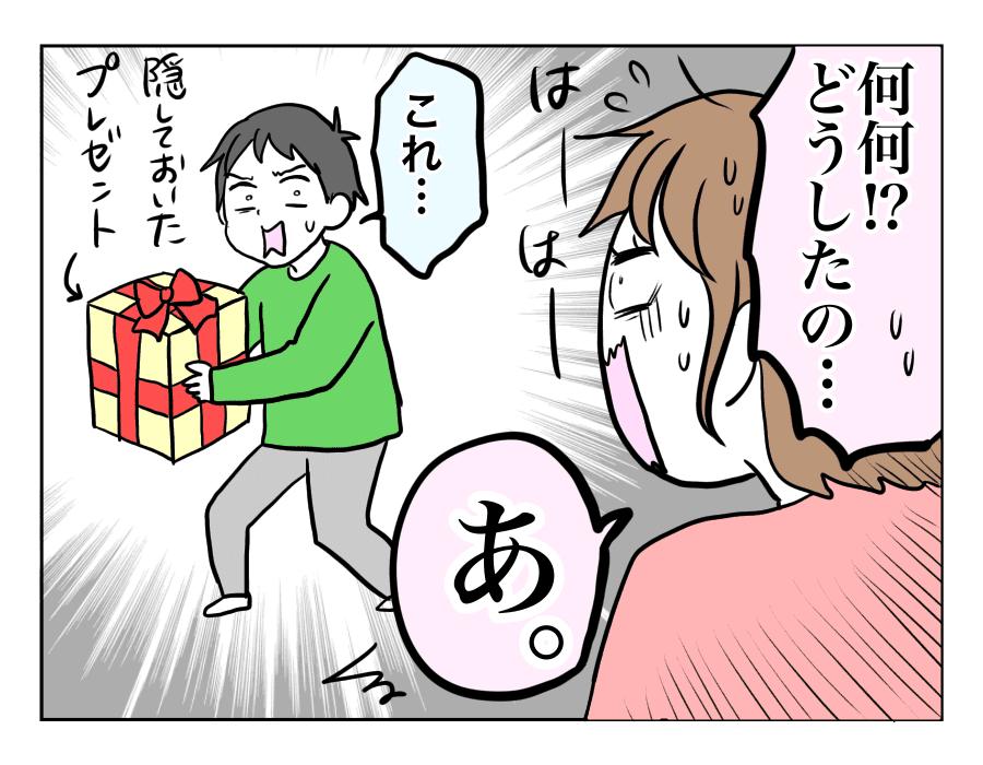 エピソード20 プレゼントが隠されている理由は……?