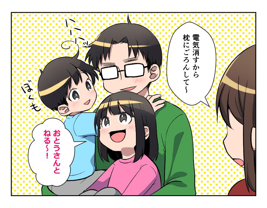 47話 シンクロ