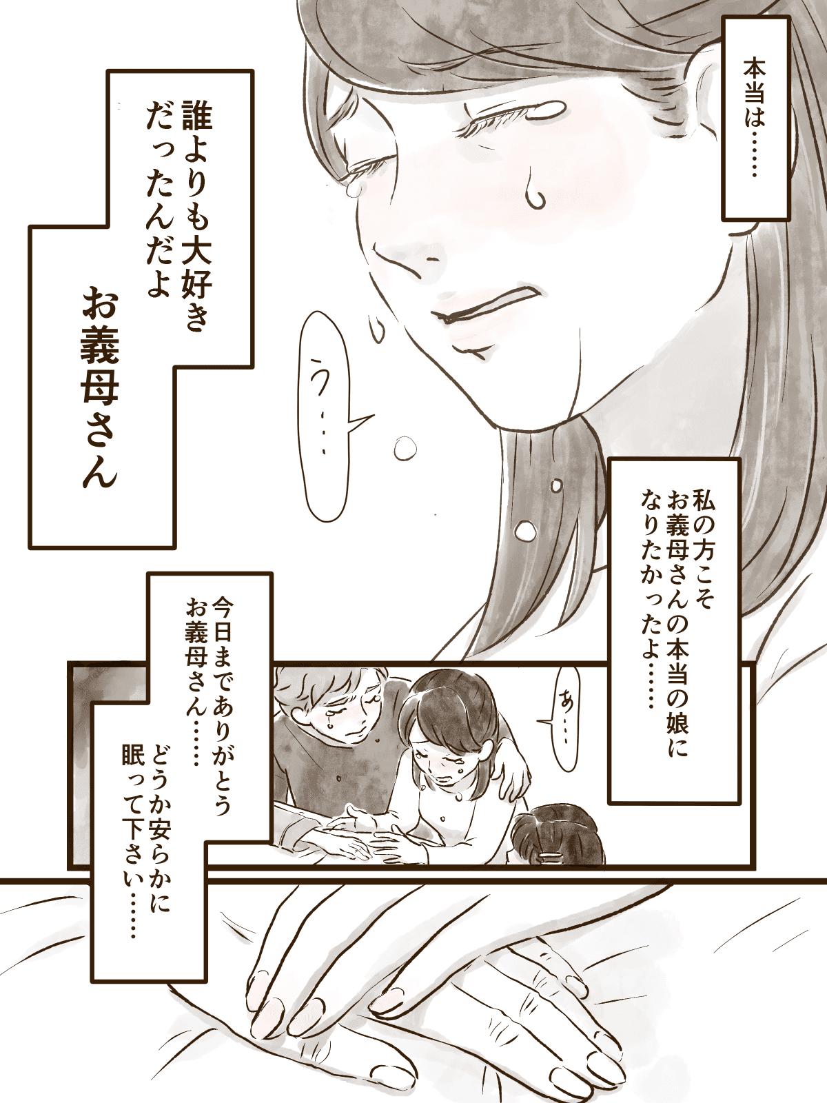 【後編】嫁姑の絆。明るくてお節介で空気の読めない姑!