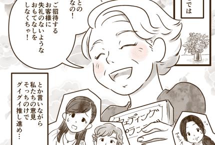 【前編】嫁姑の絆。明るくてお節介で空気の読めない姑!大っ嫌い…!ずっとそう思いたかったのに…?