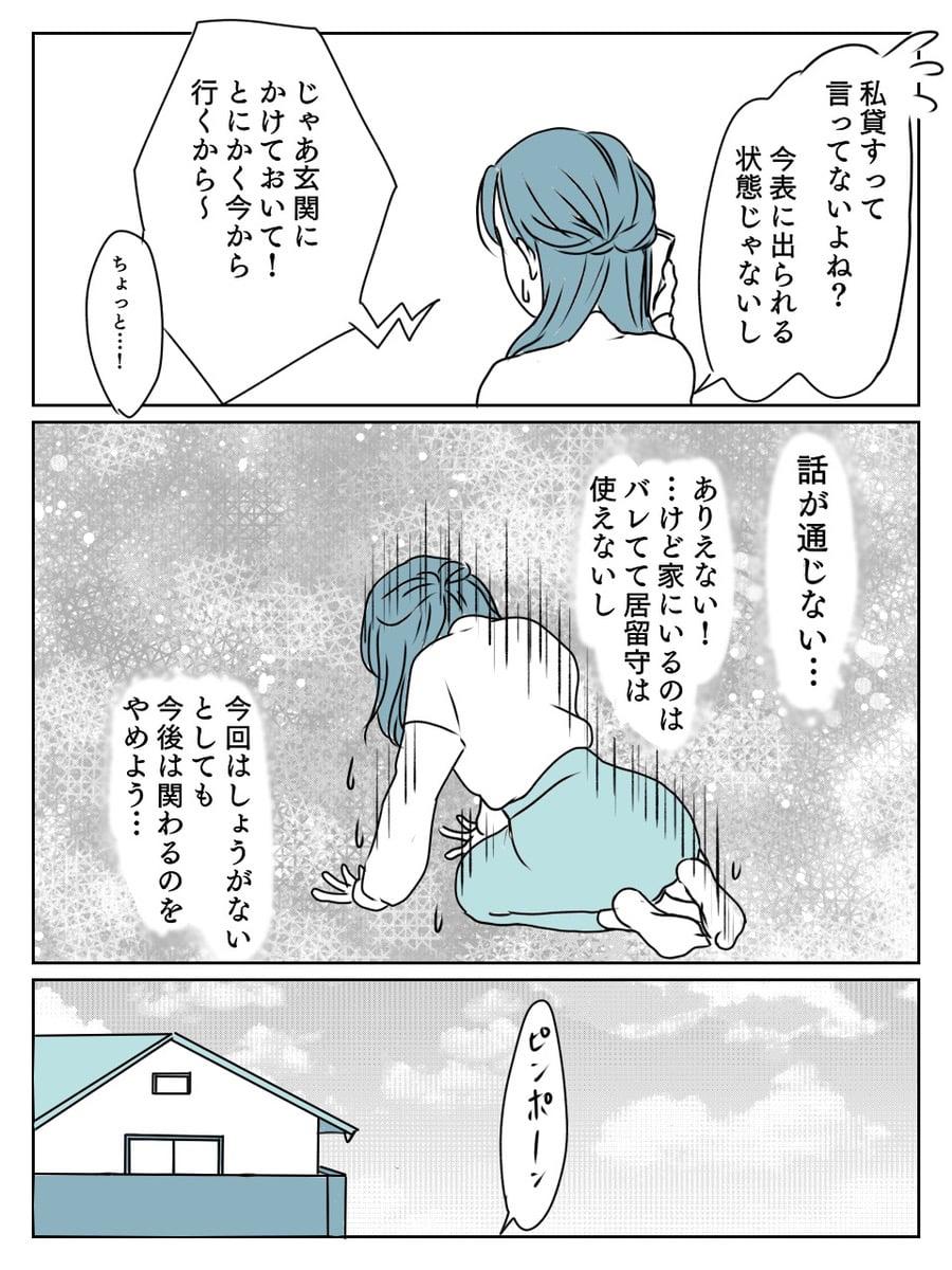【中編】ママ友が非常識すぎる!「貸せない」と断っているのに!