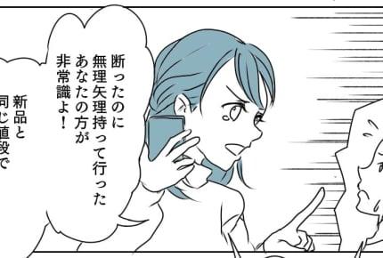 【後編】ママ友が非常識すぎる!「貸せない」と断っているのに!卒園式用のワンピースを家まで取りに来た!?