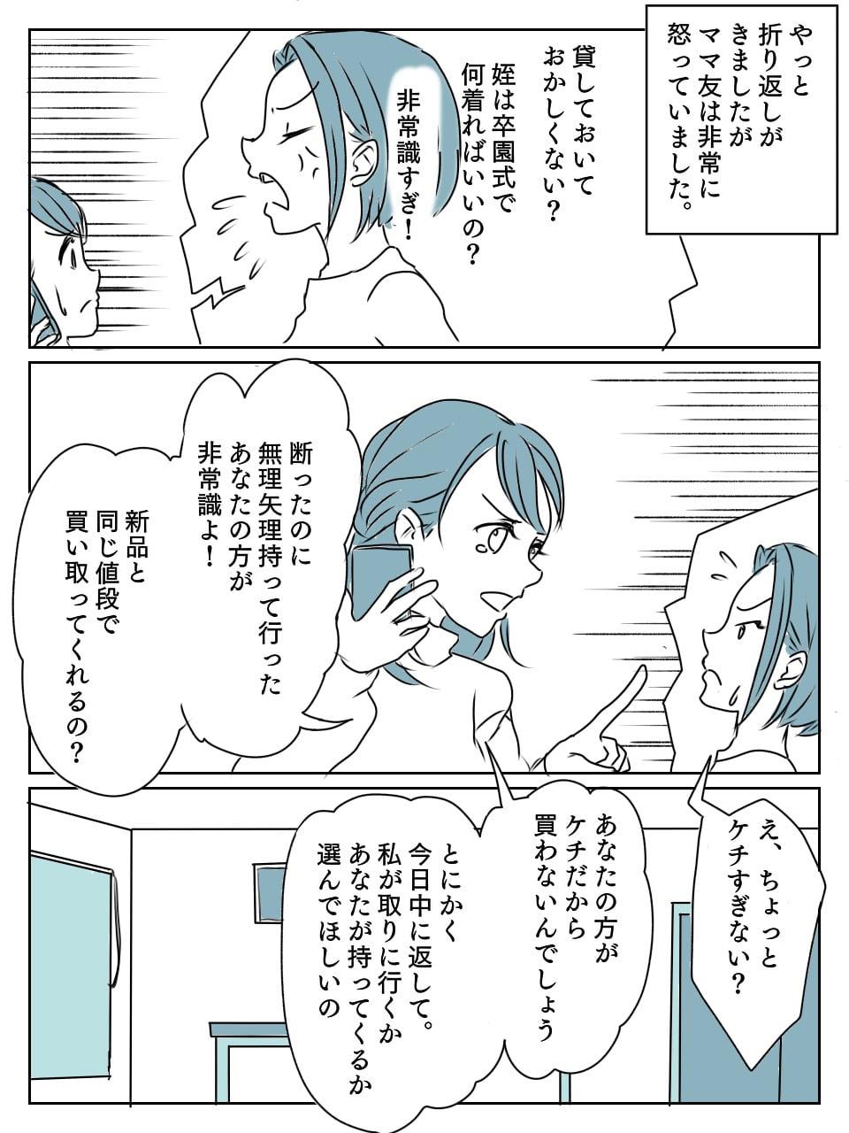 【後編】ママ友が非常識すぎる!「貸せない」と断っているのに!