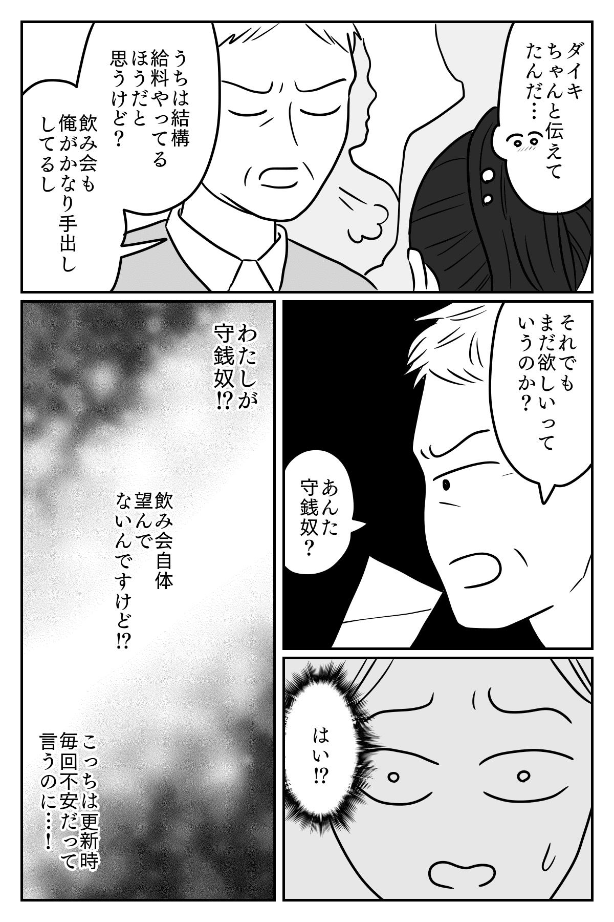 守銭奴前編03