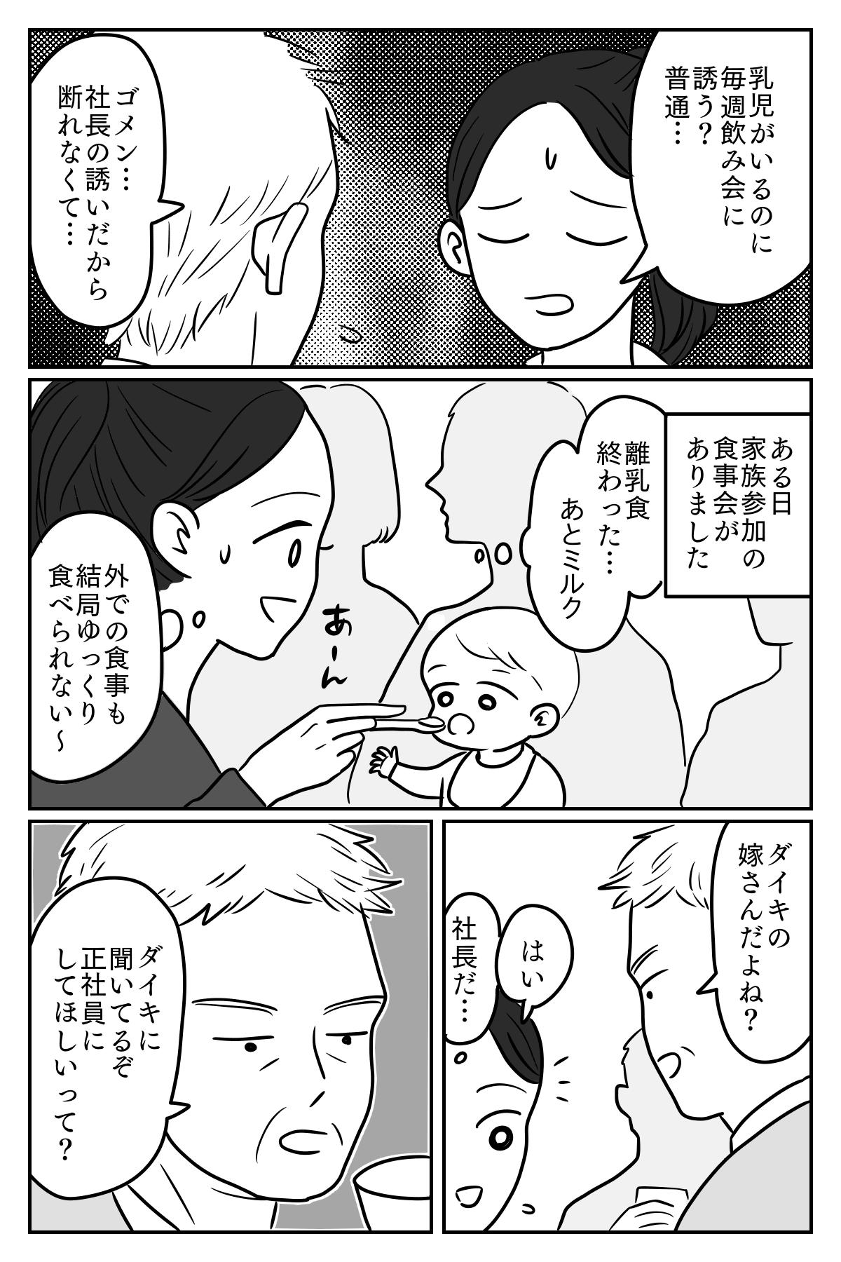 守銭奴前編02