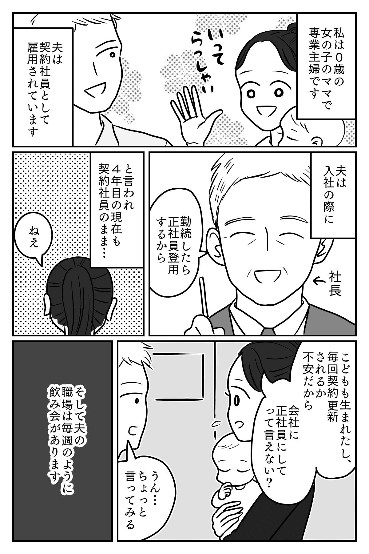 守銭奴前編01