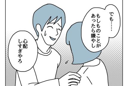 【もっと!ダメパパ図鑑4話】流産を経ての妊娠!届かないママの気持ち #4コマ母道場