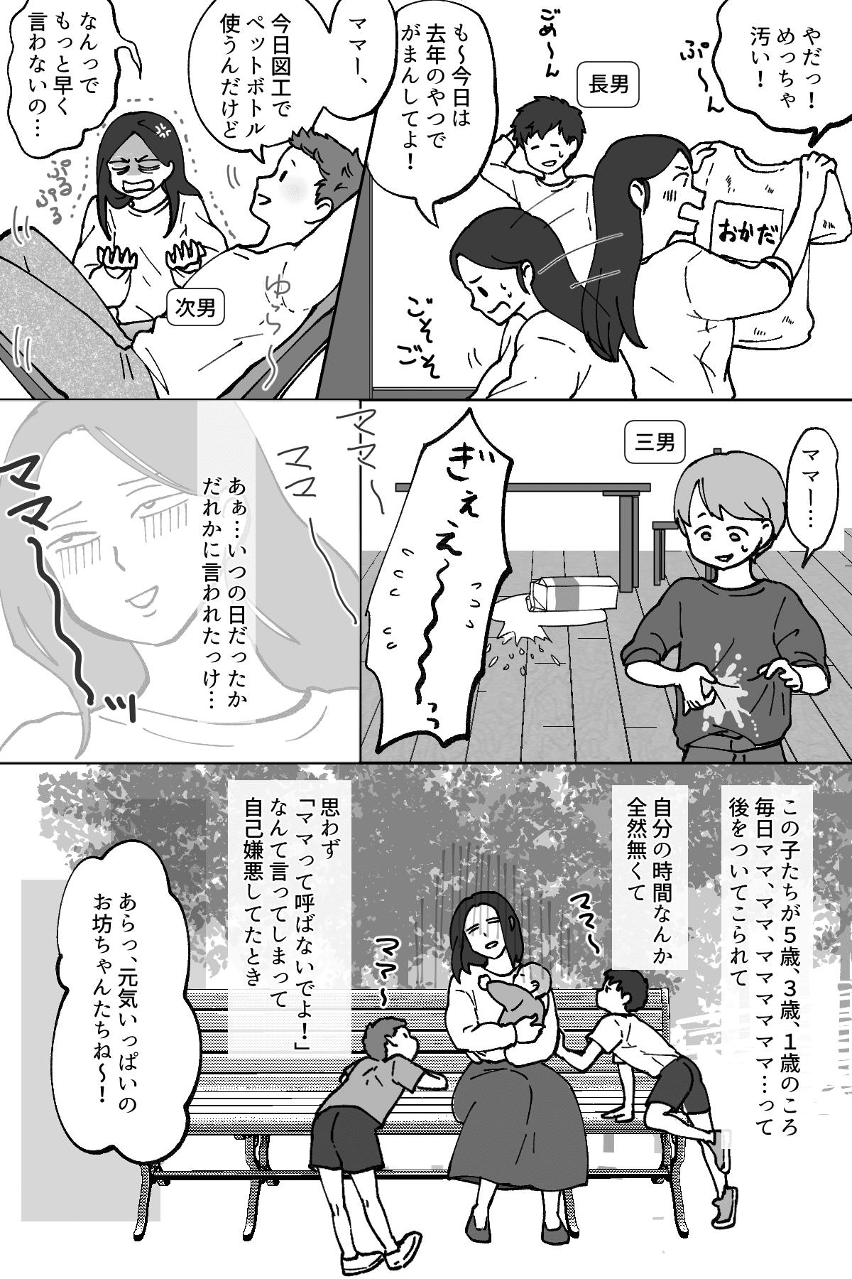 【前編:渡る育児は鬼きたる!?】
